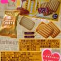 ♡ミルクキャラメル  クリームサンドクッキー♡
