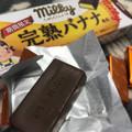 バナナンバナナンば~なな(´▽`*)