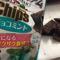 ザクッザク食べよう(。・ω・。)ノ♡ミントChips