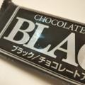 赤城 BLACK 袋83ml