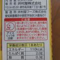 井村屋 あずきバー 箱