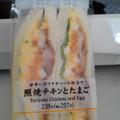 照り焼きチキンとたまごのサンドイッチ