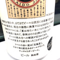 発売当時の大瓶一本が、現在の価格に換算すると4500円ですって!今の時代に生まれてよかった(^ ^)