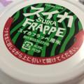 種ごとッスイカバーなフラッペ( *´艸`)