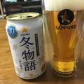 まだまだ日中は暑いけど、冬のビール🍺を飲んでみた!