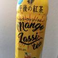 マンゴーの甘みがすごく良い〜♪