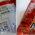 永谷園 超ふりかけ 焼肉 袋40g