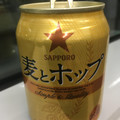 ミディアムシリーズその5 麦とホップの250ml缶ってかなりレア物!