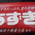 モーパパ的アイス総選挙❗️第6位♥️