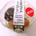 めっちゃ和菓子