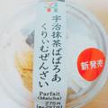 わらび餅が追加された抹茶ババロア