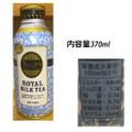 ROYAL MILK TEA ♪♪