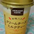 おいしいけどチーズ?(・・?