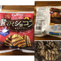 甘くしょっぱい最高のコラボ!チョコのついてる面を下側にして食べよう!