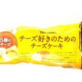 過去最高のチーズ体感度(   ᷇࿀ ᷆  )