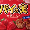 パイの実 甘熟いちご