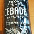異国な飲み物🎵🇪🇸