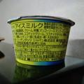 季節ハズレのマンゴーココナッツ