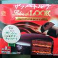 チョコレートソースがとろける!