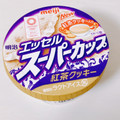 紅茶好きにはたまらん…♡(*´﹃`*)