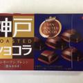 神戸ローストショコラ 深みカカオ