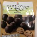 チョコチップ入りのチョコ鈴カステラ