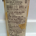 ミルクしっかりな甘~いチョココア(p>ω<q)💕