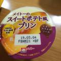 甘味がお芋の甘味
