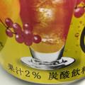 リニューアルされて果汁が3%から2%になりました!