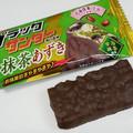 独特な抹茶の和菓子ブラサン(〃艸〃)