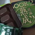 本格的ですチョコレート(「🍫・ω・)「🍫
