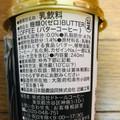 バターココアが美味しかったから、つい…