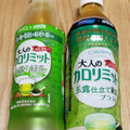 大人のカロリミット茶の新製品(≡・x・≡)※前のと飲み比べた