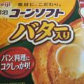 バターの存在感✨