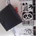 【再】パンダもびっくり真っ黒くろすけなり(=^ェ^=)