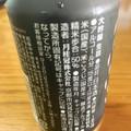 オシャレに飲める日本酒新時代かな!       でも日本酒感が少ないから間違って買う人いないかな(−_−;)