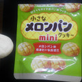 メロンパン風味のサクサククッキー