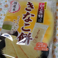 優しいお煎餅〜