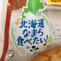 なまら食べたい(^ ^)