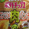 ポテトチップス コンソメ肉パンチ