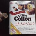 濃厚なチョコクリーム入りのコロン