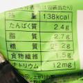 ネバ〜トロ〜
