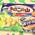 超バニラをトッピング(*゚∀゚*)!!