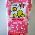 初夏に味わう桜味🌸