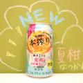 うんしゅうみかんと日向夏が加わった和柑橘ブレンド!