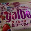 ダブルベリー(*'ω' *)galbo