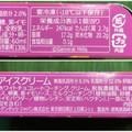 紫芋とカスタード♪ 相変わらず美味!