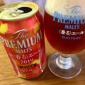 秋のビールの中では甘みが強い方かも!
