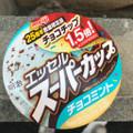 チョコチップ1.5倍⠒̫⃝ ∵⃝ ⍢⃝ ⍤⃝ ⍨⃝ ◡̈⃝