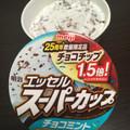 チョコミントアイスの王道!!